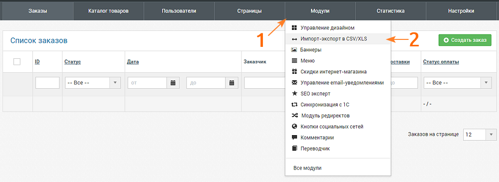 Opencart Модуль Импорт Экспорт
