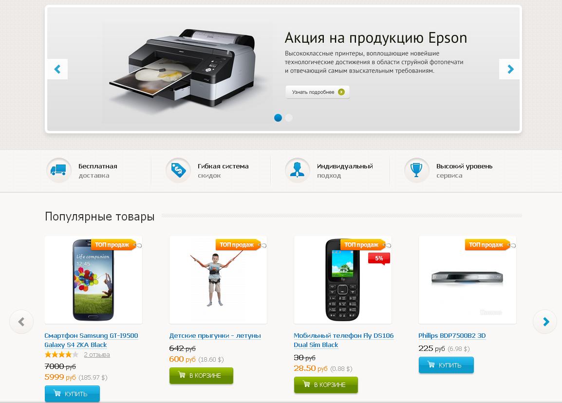 17b96a8fe27 Настройка главной страницы интернет-магазина - Инструкции по ...